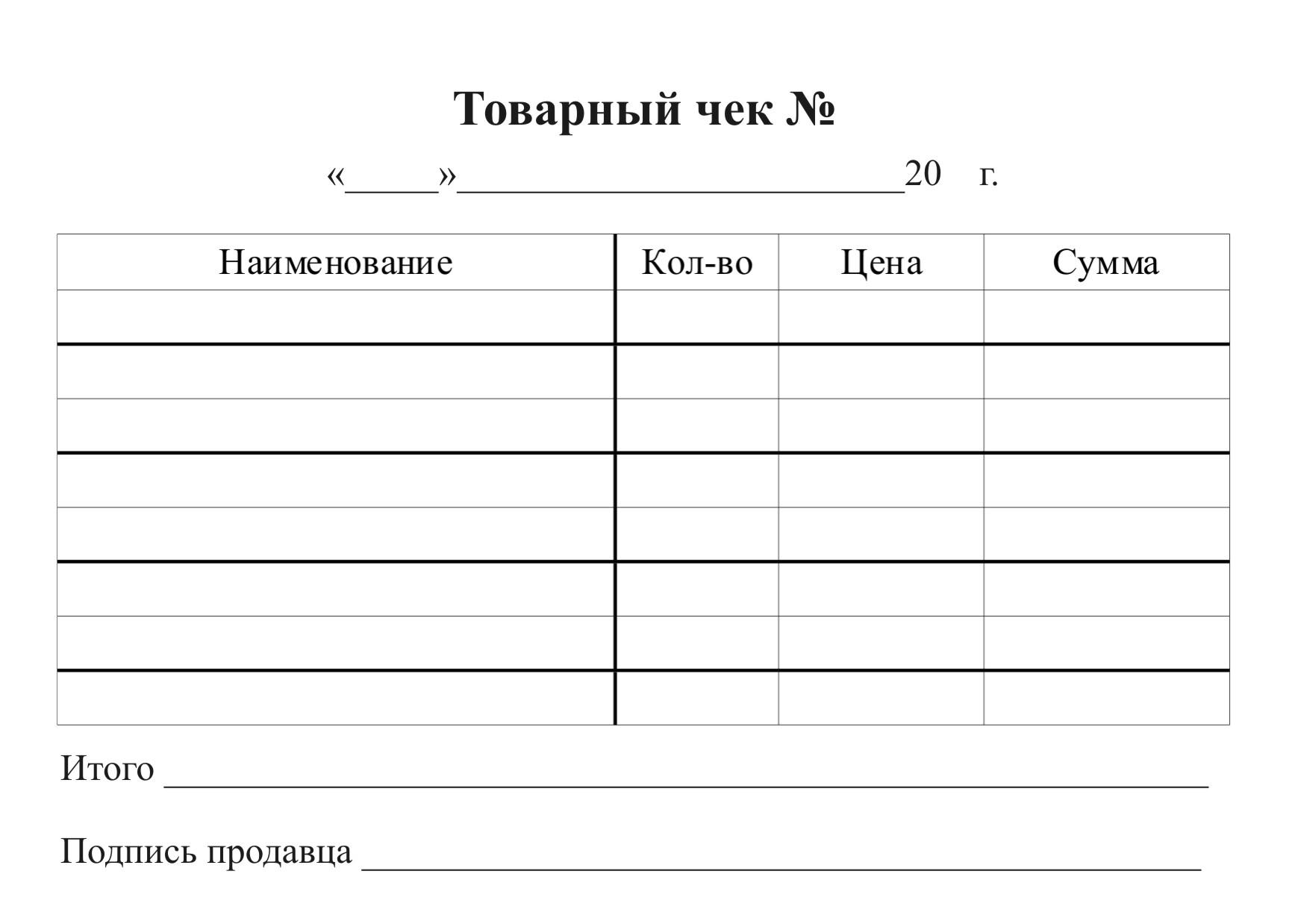 Программа Для Печати Товарных Чеков